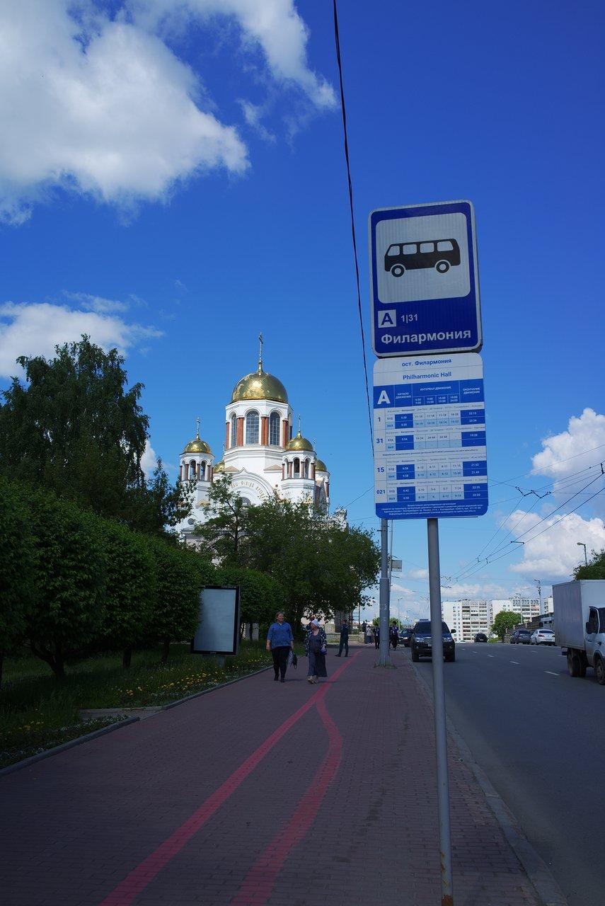 エカテリンブルクの血の上の聖堂近くのバス停