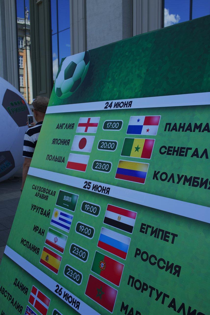 ワールドカップの試合日程