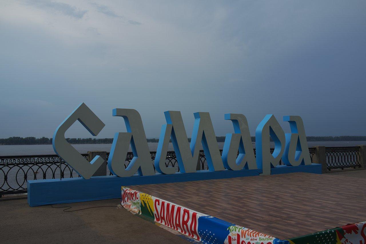 キリル文字で「サマーラ」