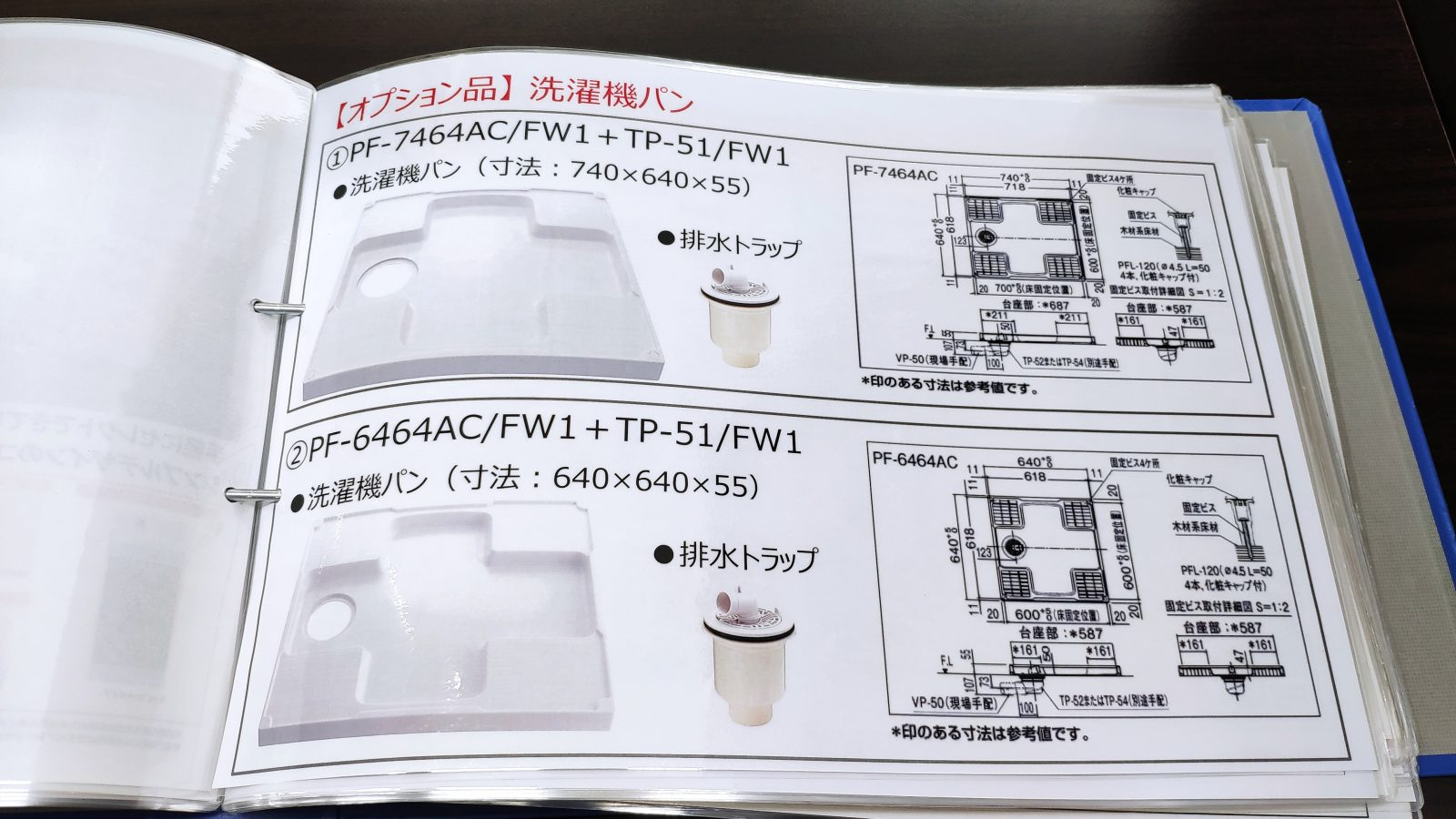 オプションファイルの洗濯パンのページ