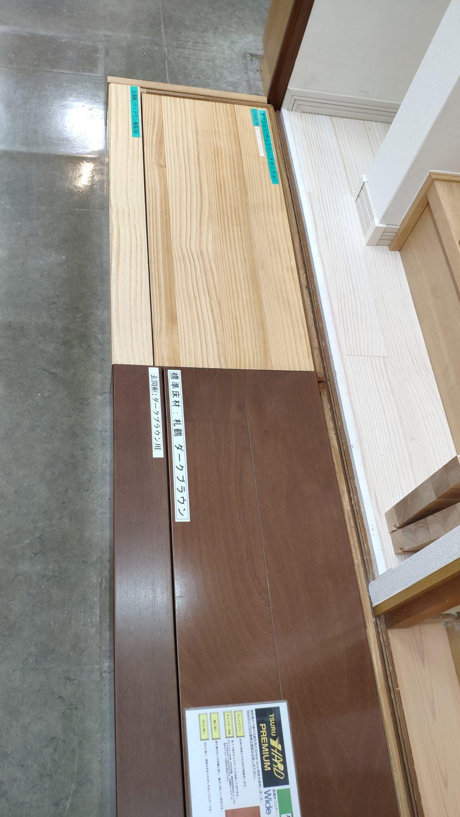 上:ウッドワンピノアース(無垢)、下:札鶴ダークブラウン(突板)