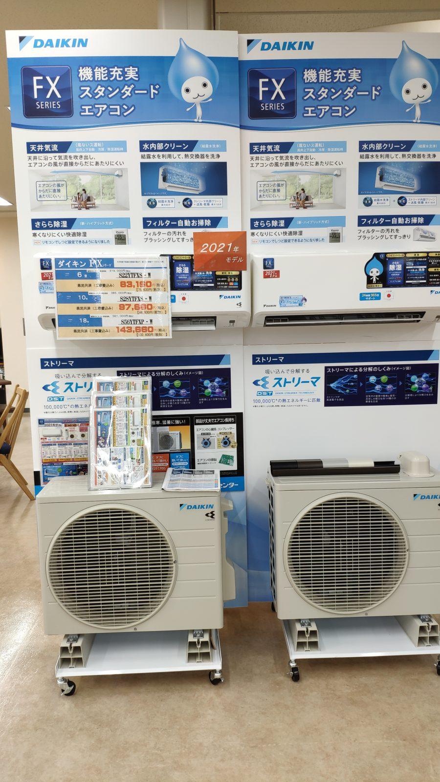 ダイキンFXシリーズのエアコン