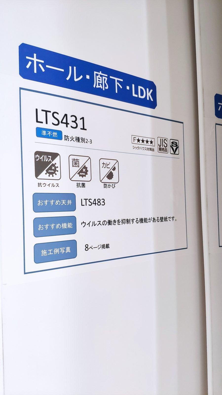 LTS431