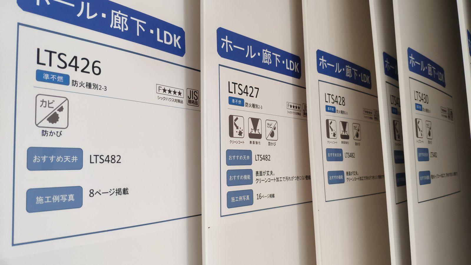 LTS426〜LTS428