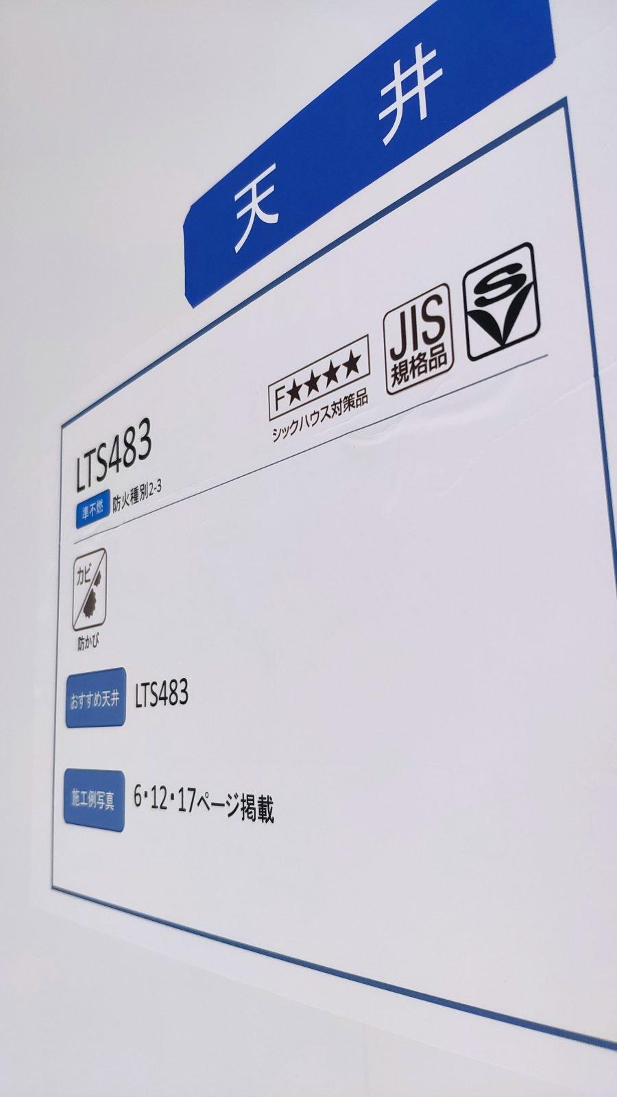 LTS483