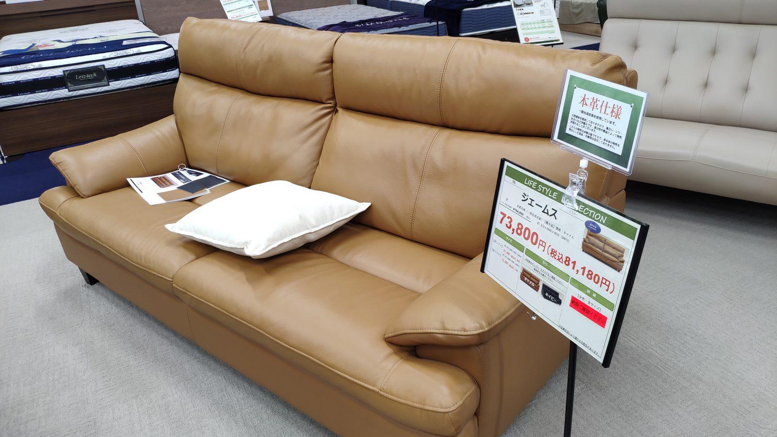 本革のソファーも8万円