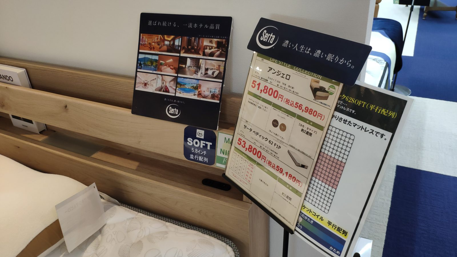 サータのベッドも安く買えます