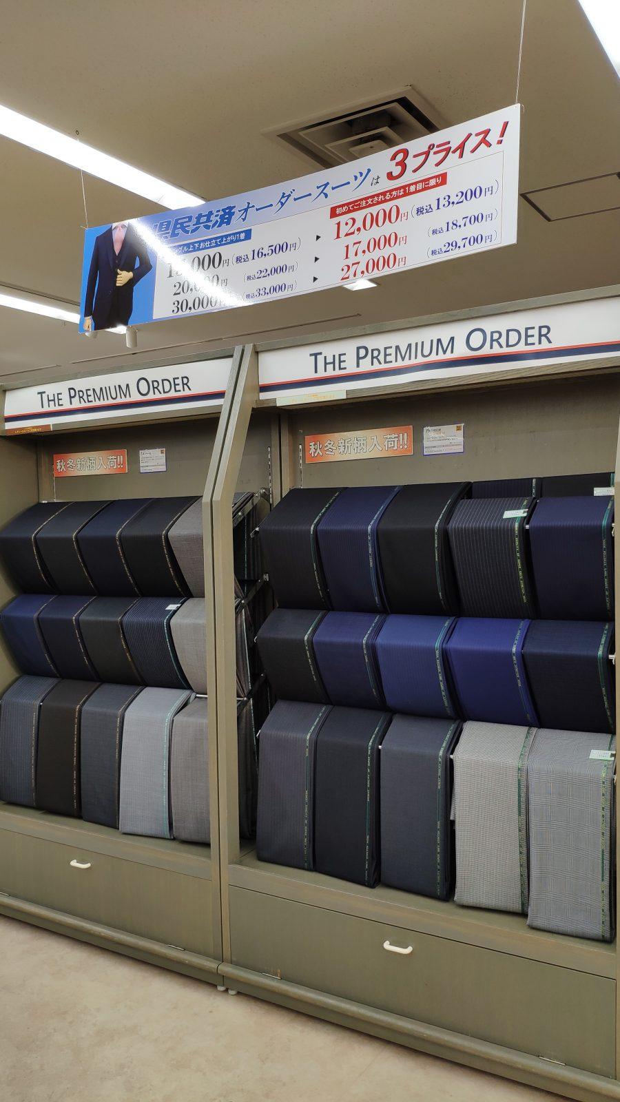 スーツの価格は生地の品質別に3段階あります