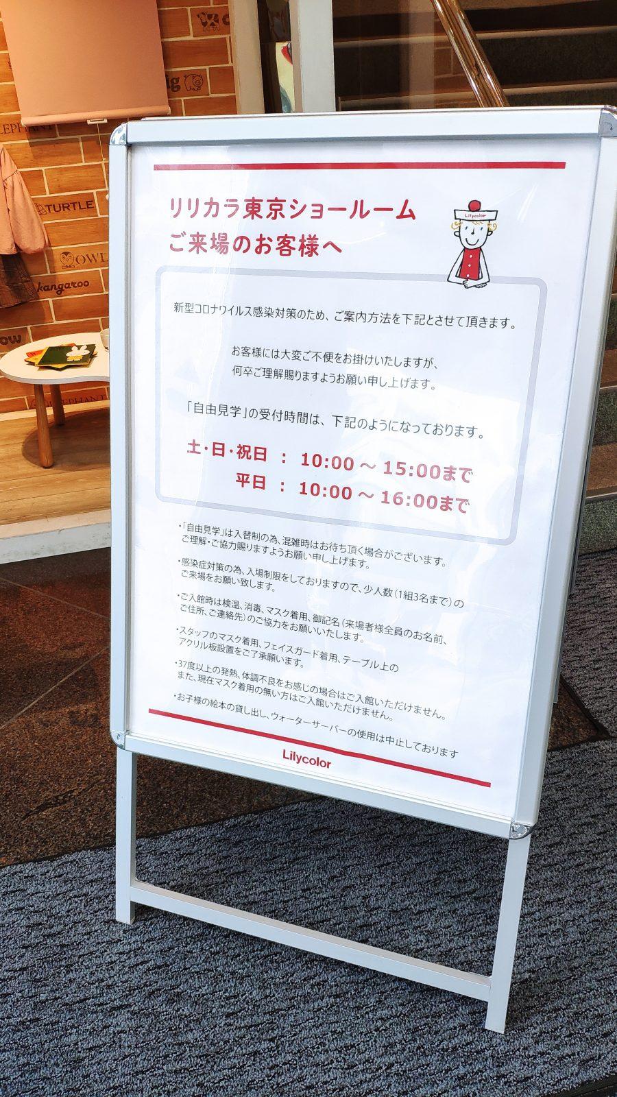 リリカラ東京ショールームの自由見学の案内