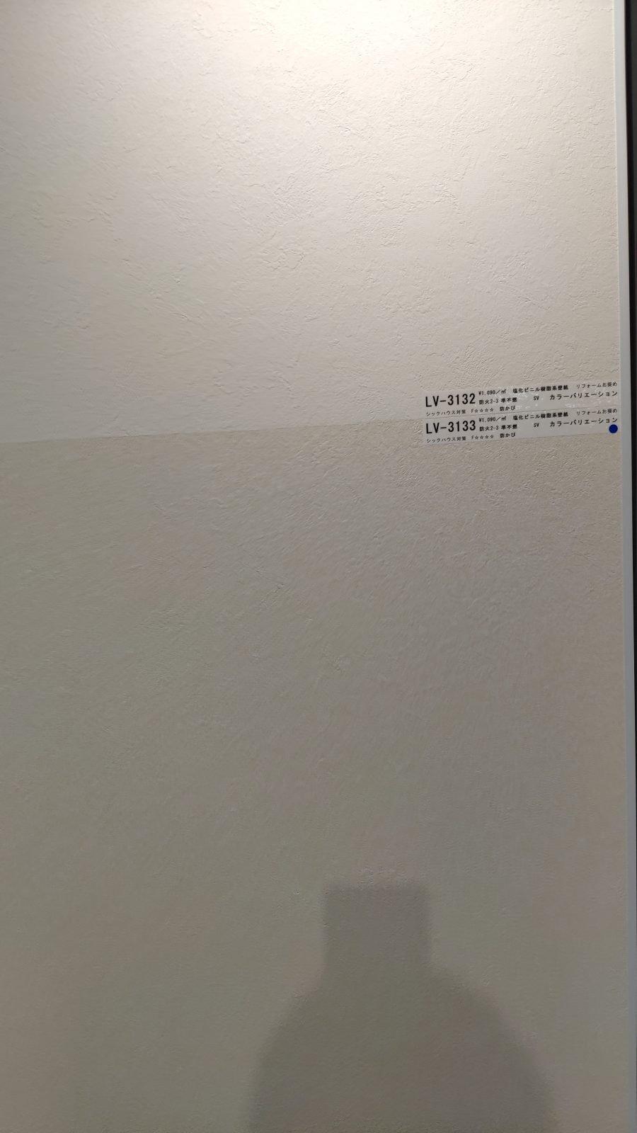 LTS437(LV-3133)リリカラ東京ショールームで撮影