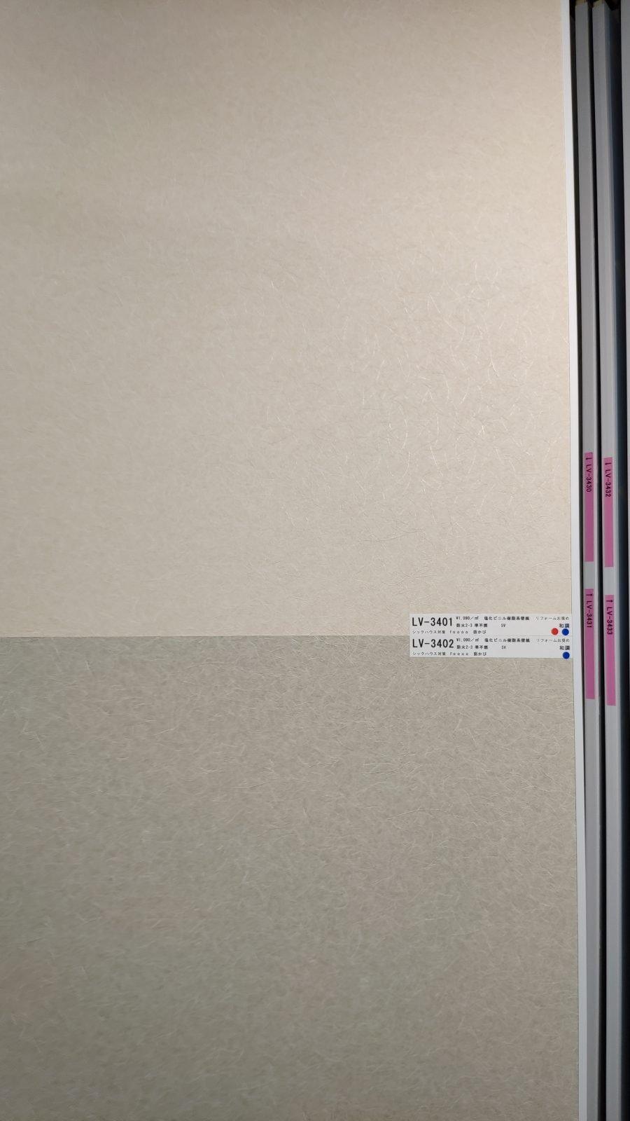 LV-3401(LTS470) / LV-3402(LTS471)