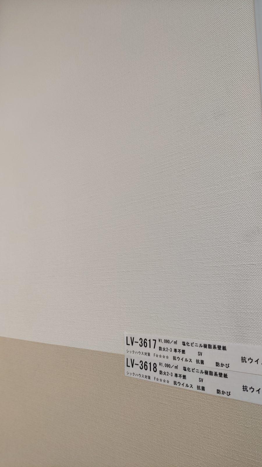 LV-3617(LTS423) / LV-3618