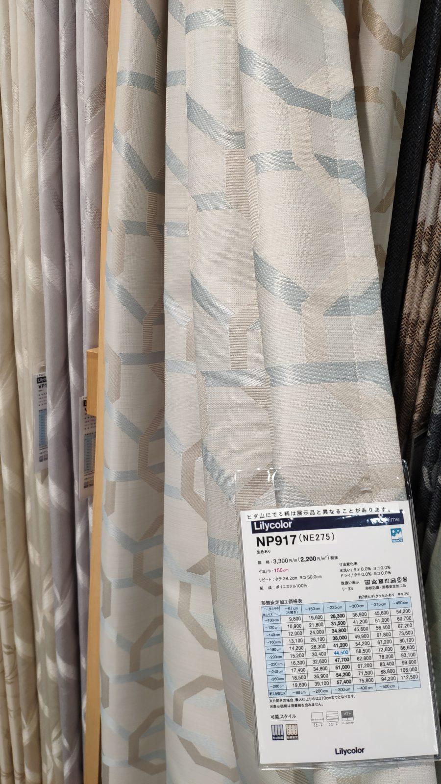 リリカラのカーテン