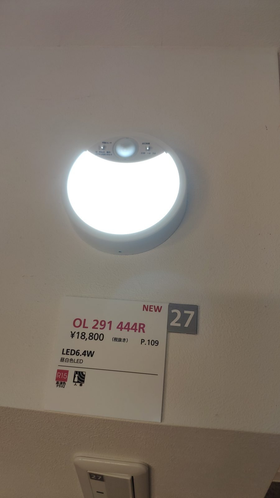 人感センサー付き小型シーリングライトのOP 291 444R