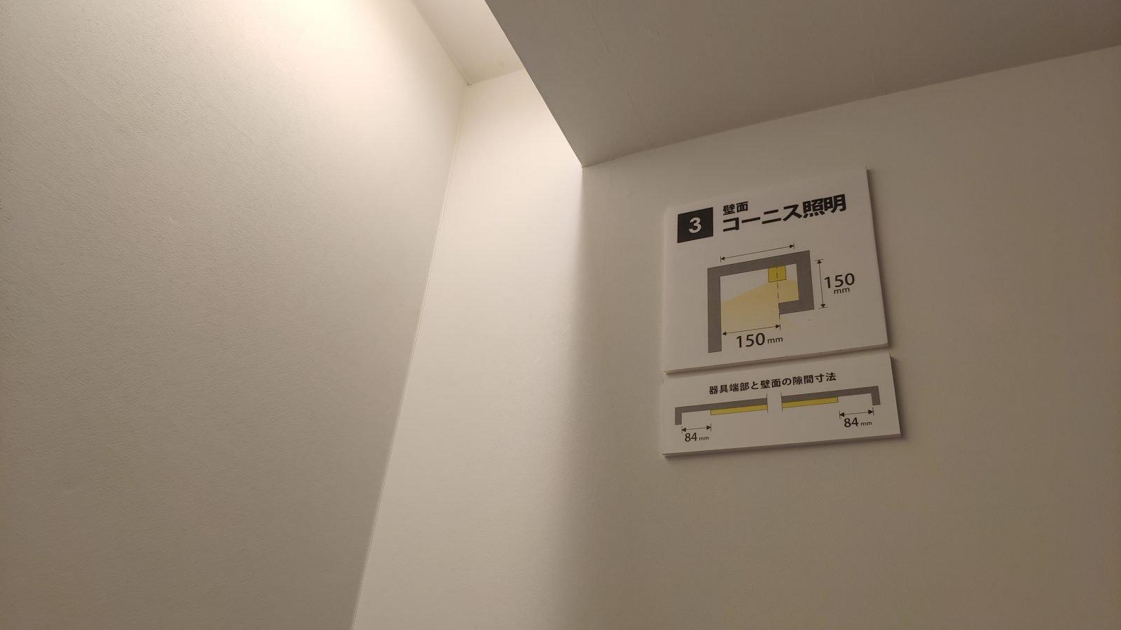 コーニス照明の収まり(実際は全体的にもっと明るく見えます)