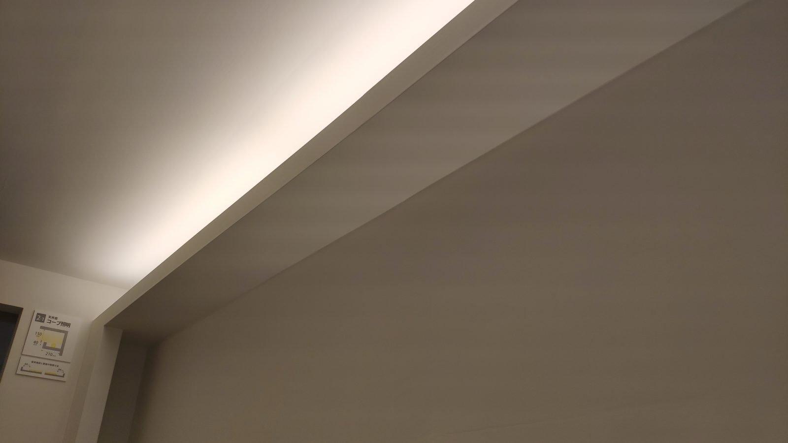 コーブ照明の収まり(実際は全体的にもっと明るく見えます)