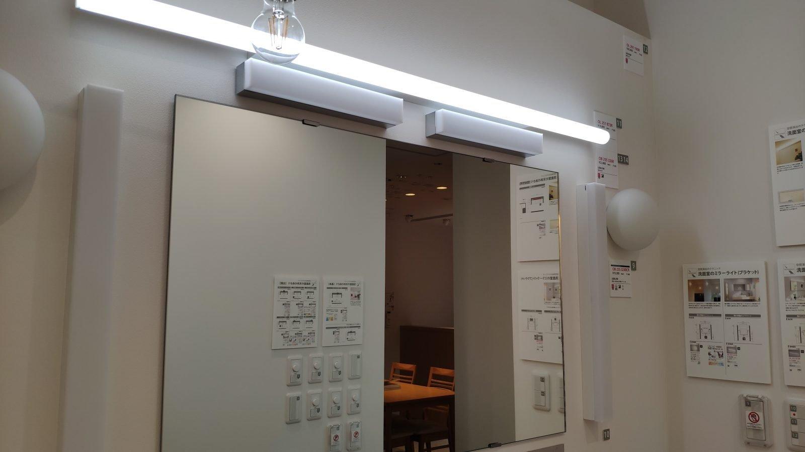 洗面室の照明の体験コーナー