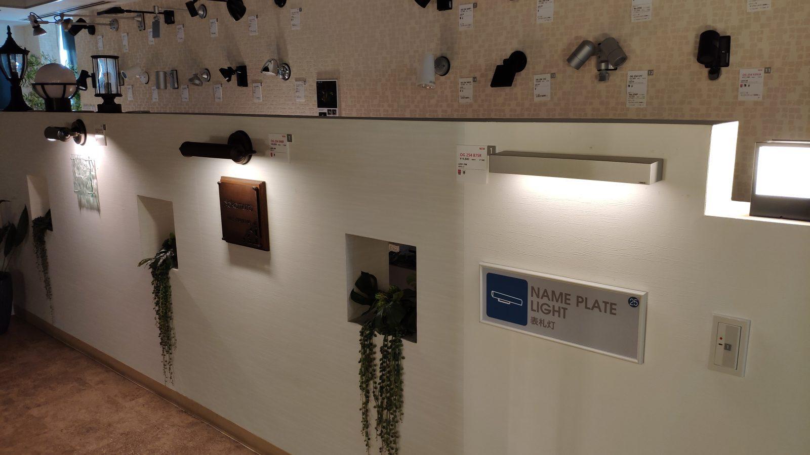外構の表札用ライトの展示