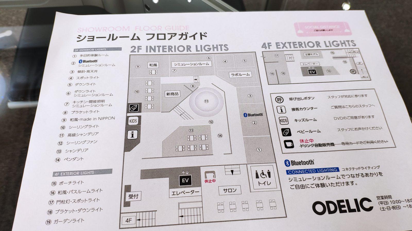 オーデリック東京ショールームのフロアガイド