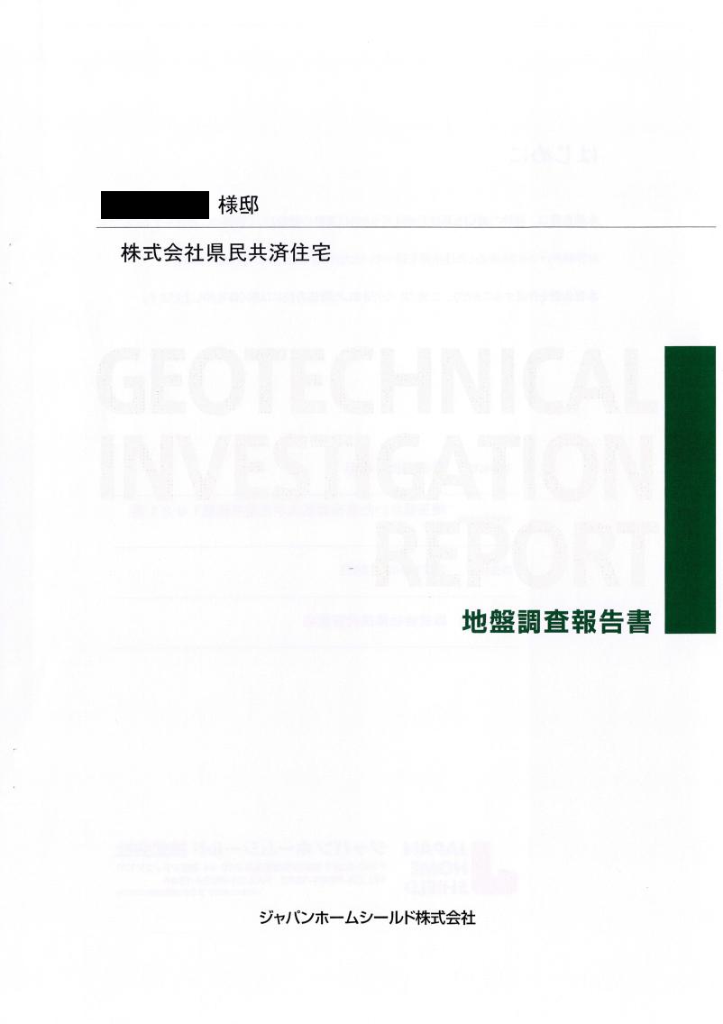 地盤調査報告書の表紙