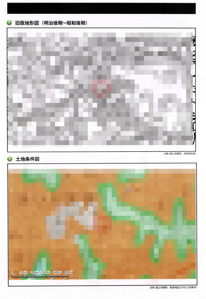 旧版地形図と土地条件図