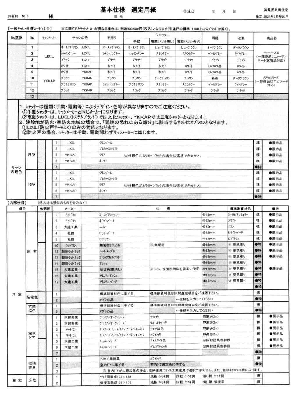 県民共済住宅の仕様選定用紙(2021年9月契約用)