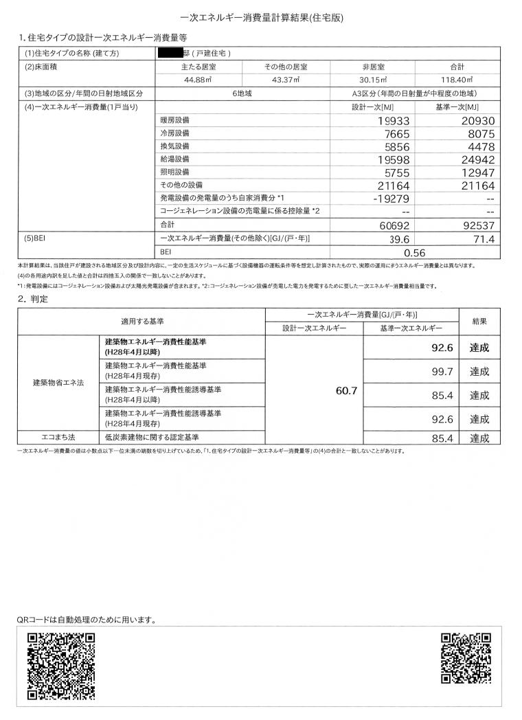 省エネ基準への適合性に関する説明書(2ページ目)