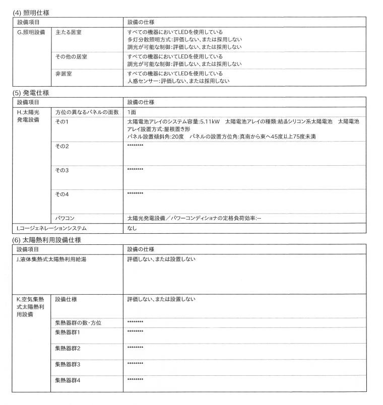 省エネ基準への適合性に関する説明書(4ページ目)