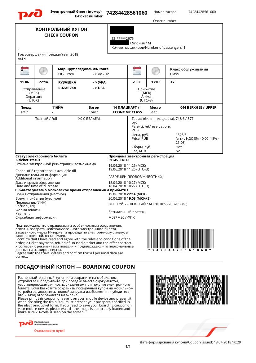 ロシア国鉄のルザエフカ→ウファのEチケット